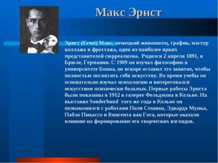 Макс Эрнст Эрнст (Ernst) Макс, немецкий живописец, график, мастер коллажа и