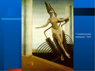 """""""Сомнительная женщина"""" 1923"""