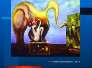 """""""Сюрреализм и живопись"""" 1942"""