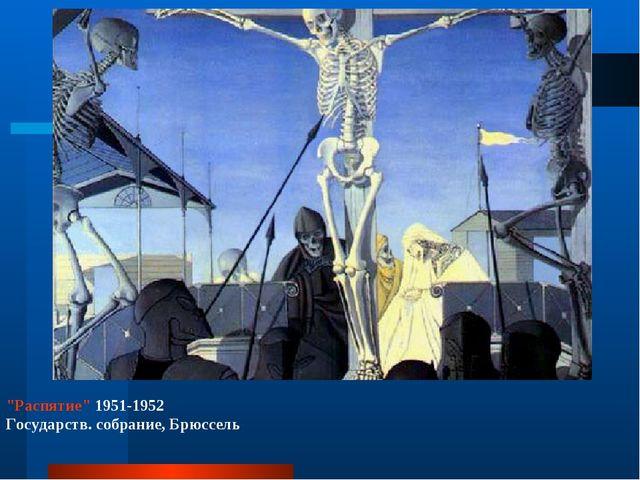 """""""Распятие"""" 1951-1952 Государств. собрание, Брюссель"""
