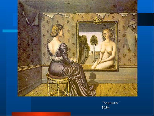 """""""Зеркало"""" 1936"""