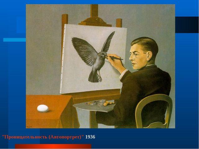 """""""Проницательность (Автопортрет)"""" 1936"""