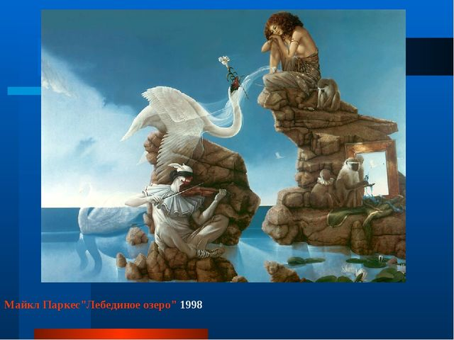 "Майкл Паркес ""Лебединое озеро"" 1998"