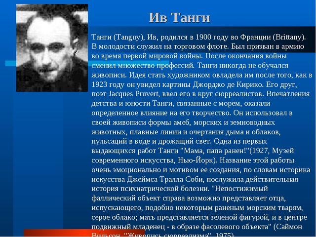 Ив Танги Танги (Tanguy), Ив, родился в 1900 году во Франции (Brittany). В мол...