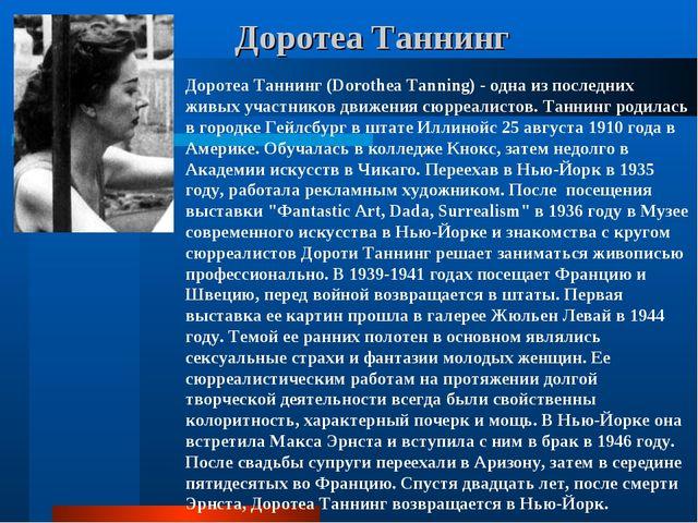 Доротеа Таннинг Доротеа Таннинг (Dorothea Tanning) - одна из последних живых...