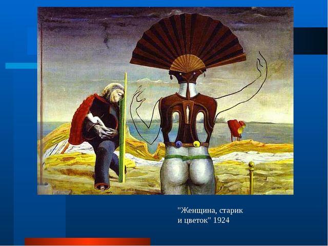 """Женщина, старик и цветок"" 1924"