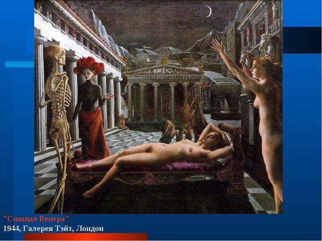 """""""Спящая Венера"""" 1944, Галерея Тэйт, Лондон"""