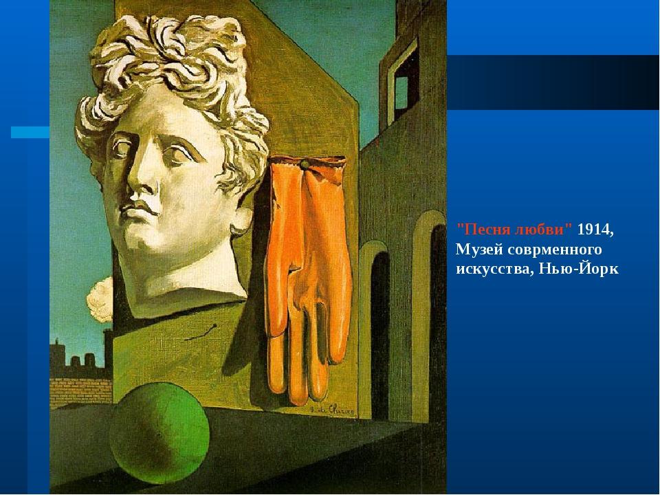"""""""Песня любви"""" 1914, Музей соврменного искусства, Нью-Йорк"""