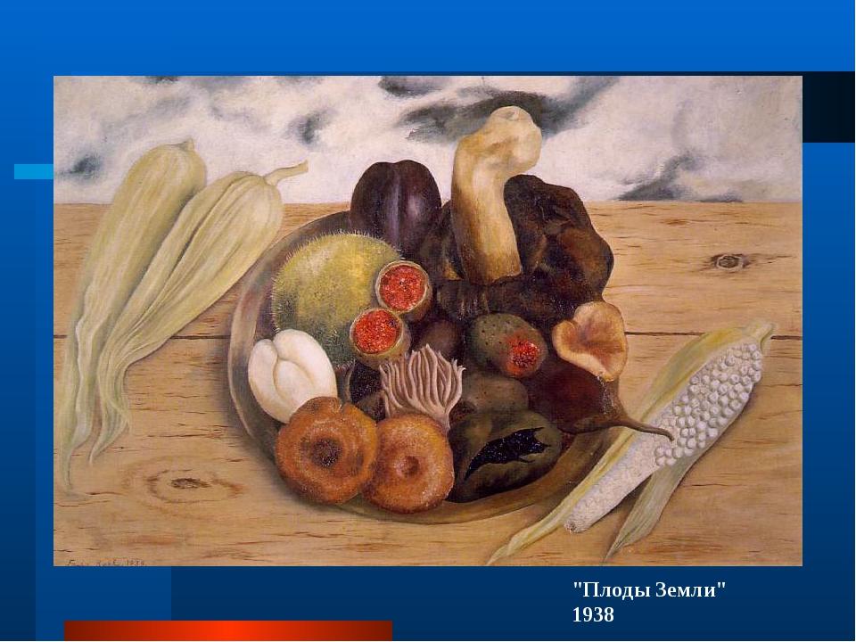 """""""Плоды Земли"""" 1938"""