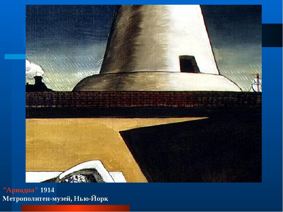 """Ариадна"" 1914 Метрополитен-музей, Нью-Йорк"