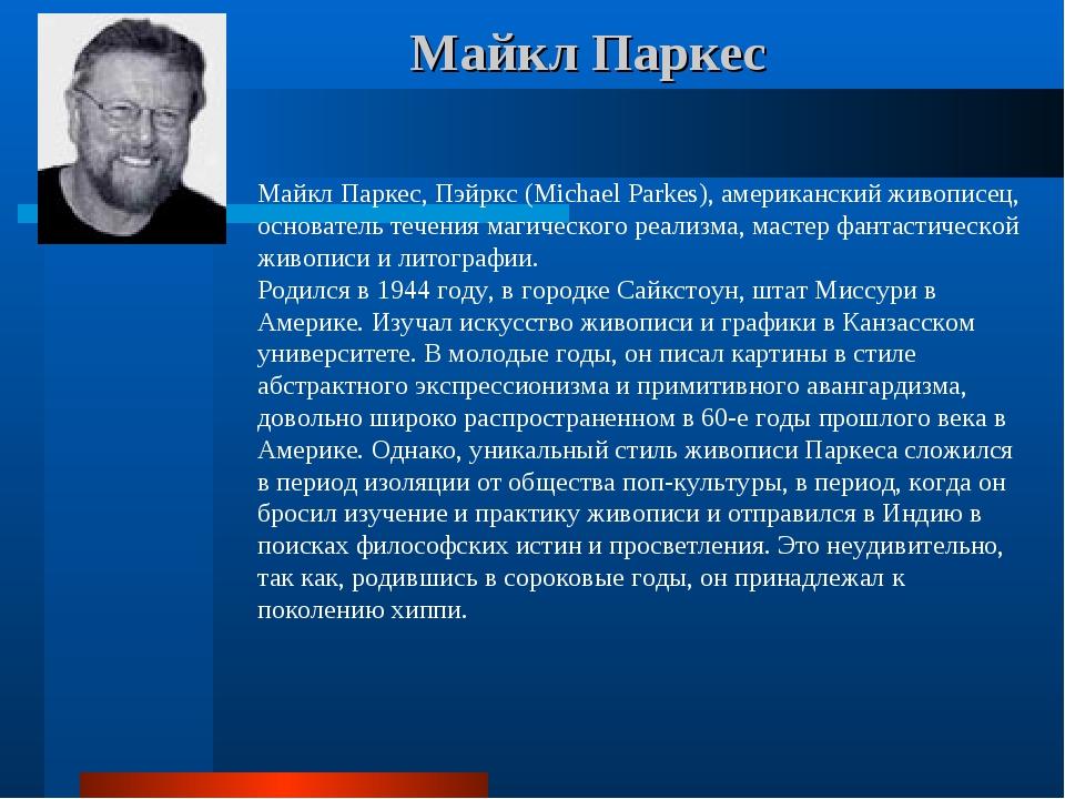 Майкл Паркес Майкл Паркес, Пэйркс (Michael Parkes), американский живописец, о...