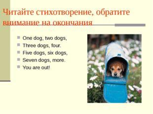 Читайте стихотворение, обратите внимание на окончания One dog, two dogs, Thre