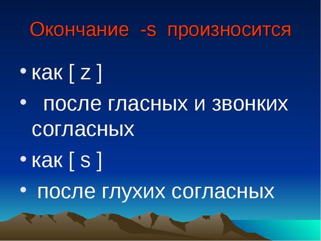 Окончание -s произносится как [ z ] после гласных и звонких согласных как [ s...
