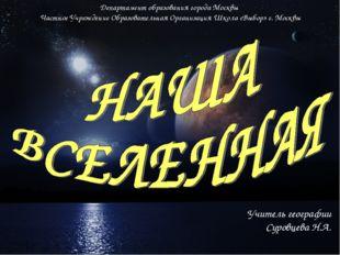 Департамент образования города Москвы Частное Учреждение Образовательная Орга