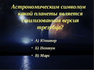 Астрономическим символом какой планеты является стилизованная версия трезубца
