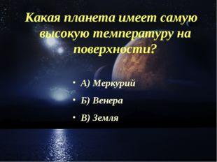 Какая планета имеет самую высокую температуру на поверхности? А) Меркурий Б)