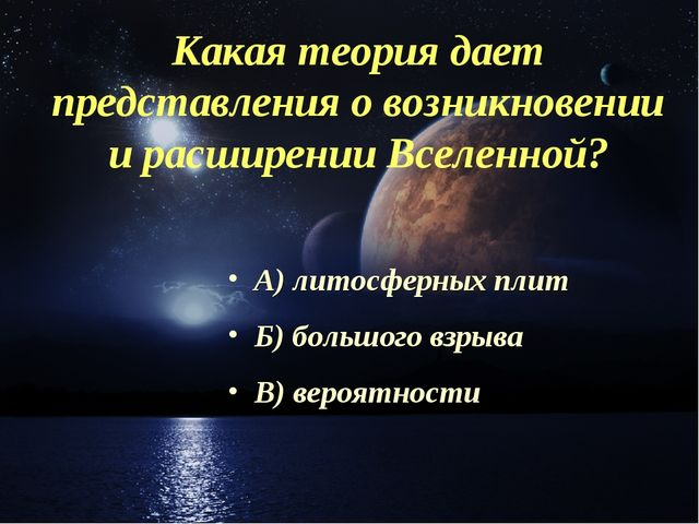 Какая теория дает представления о возникновении и расширении Вселенной? А) ли...