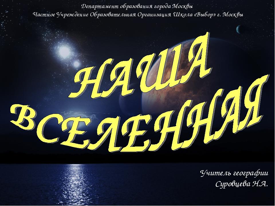Департамент образования города Москвы Частное Учреждение Образовательная Орга...