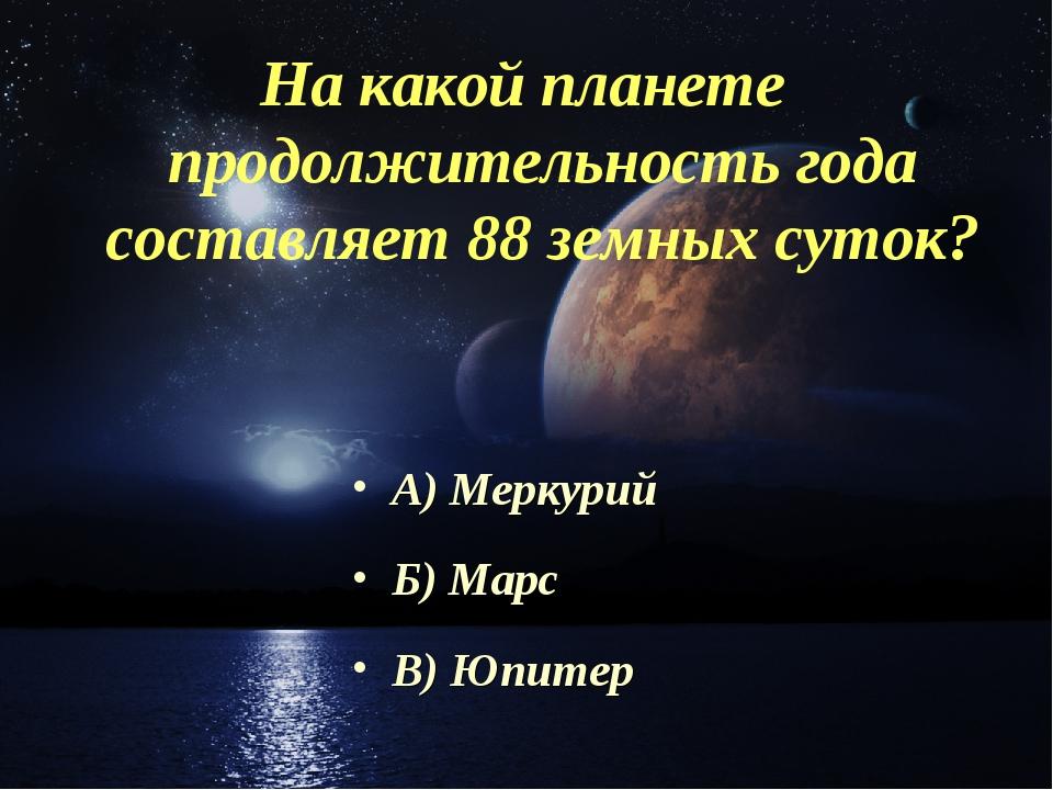 На какой планете продолжительность года составляет 88 земных суток? А) Меркур...