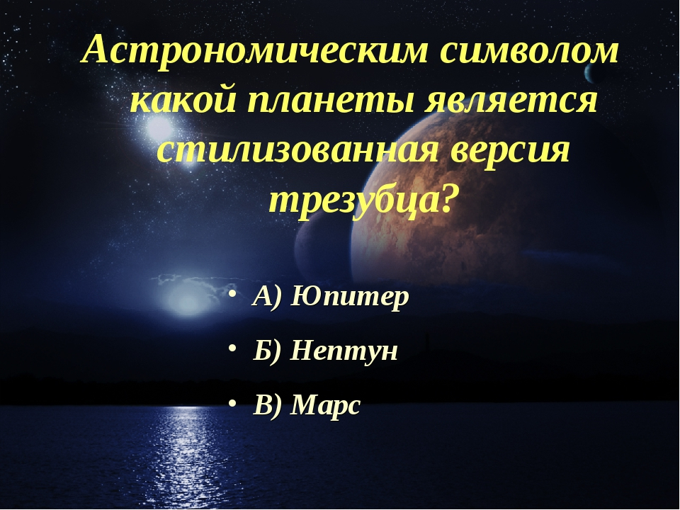 Астрономическим символом какой планеты является стилизованная версия трезубца...