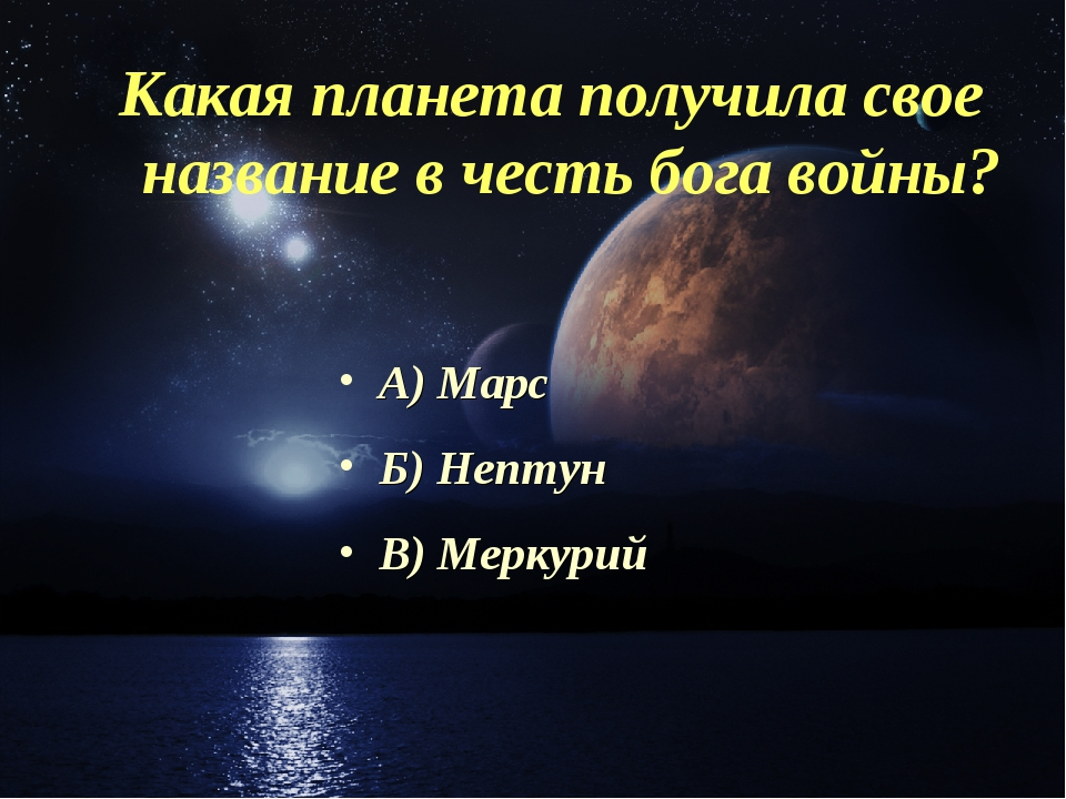 Какая планета получила свое название в честь бога войны? А) Марс Б) Нептун В)...