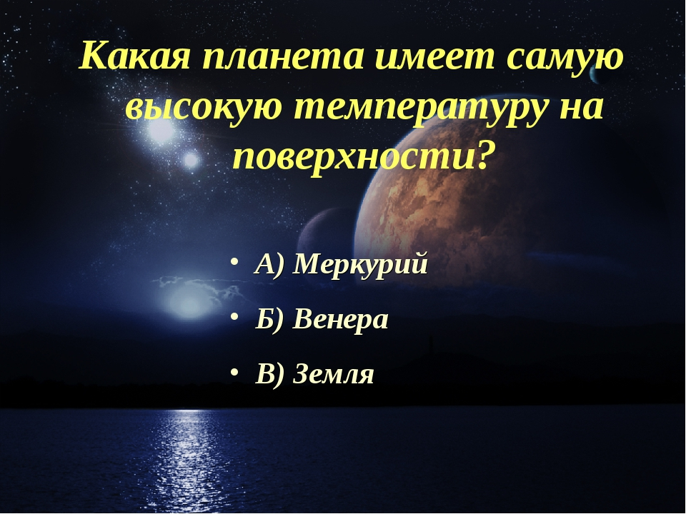 Какая планета имеет самую высокую температуру на поверхности? А) Меркурий Б)...
