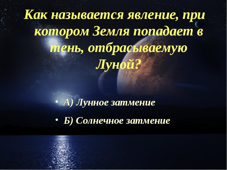 Как называется явление, при котором Земля попадает в тень, отбрасываемую Луно...
