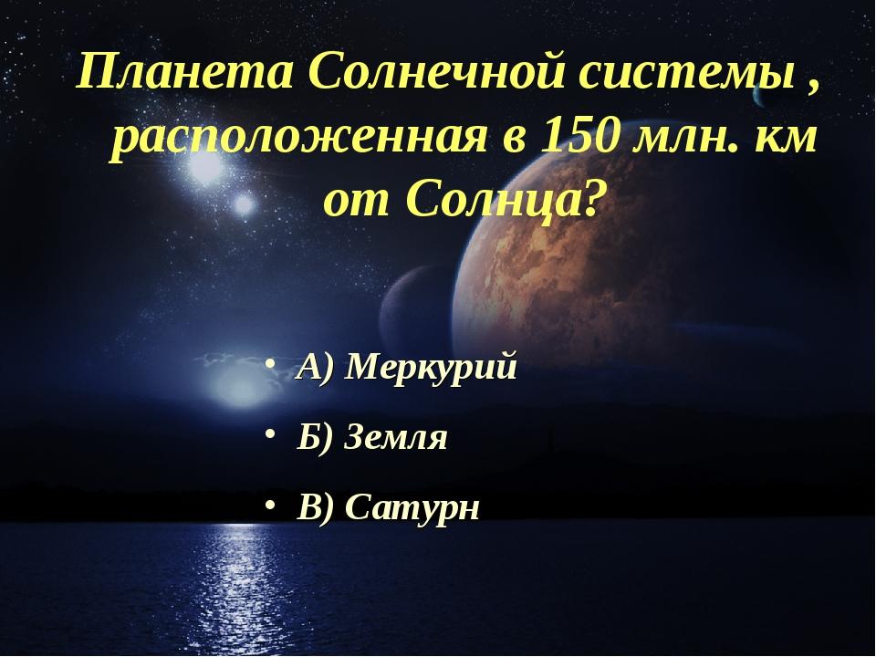 Планета Солнечной системы , расположенная в 150 млн. км от Солнца? А) Меркури...