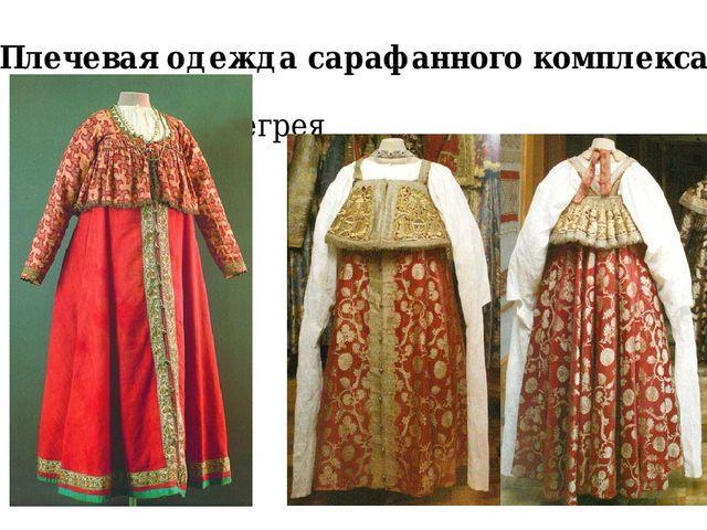 Плечевая одежда сарафанного комплекса душегрея
