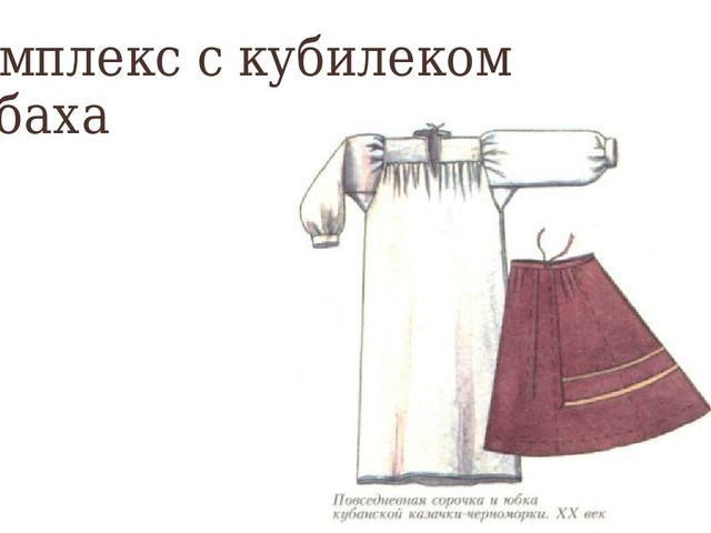 Комплекс с кубилеком рубаха .