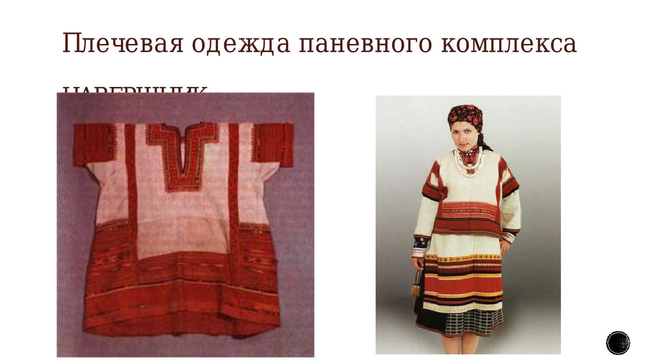 Плечевая одежда паневного комплекса НАВЕРШНИК НАГРУДНИК