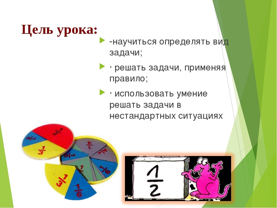 Цель урока: -научиться определять вид задачи; ·решать задачи, применяя прави...