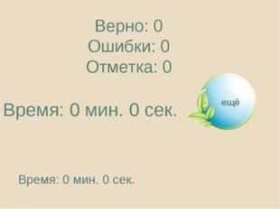 Верно: 0 Ошибки: 0 Отметка: 0 Время: 0 мин. 0 сек. Время: 0 мин. 0 сек. испра