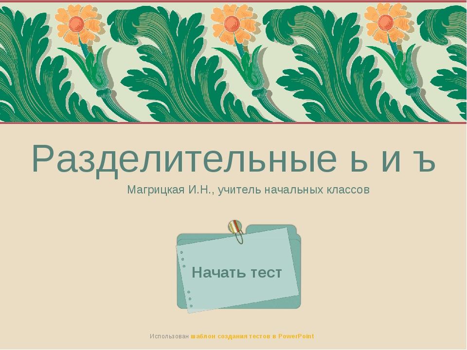 Разделительные ь и ъ Использован шаблон создания тестов в PowerPoint Начать т...