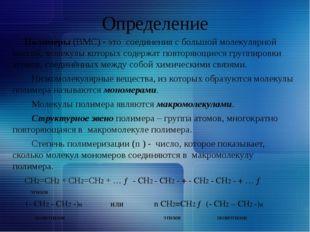 Определение Полимеры (ВМС) - это соединения с большой молекулярной массой, мо