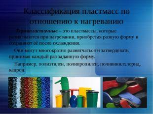 Классификация пластмасс по отношению к нагреванию Термопластичные – это пласт