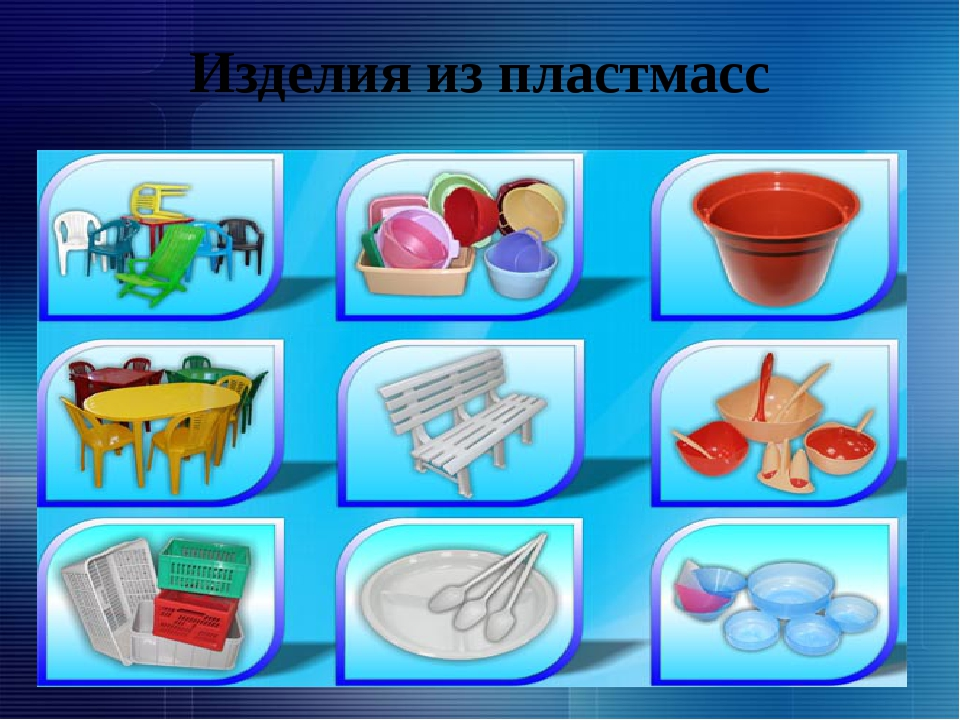 Изделия из пластмасс