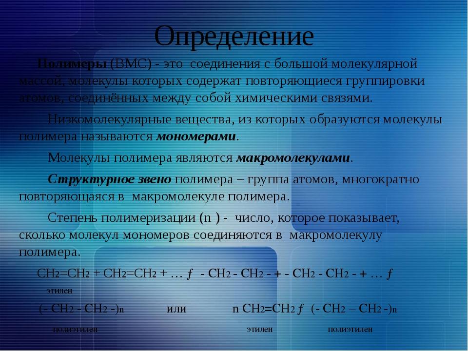 Определение Полимеры (ВМС) - это соединения с большой молекулярной массой, мо...