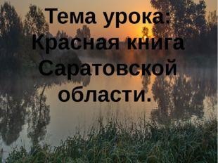 Тема урока: Красная книга Саратовской области.