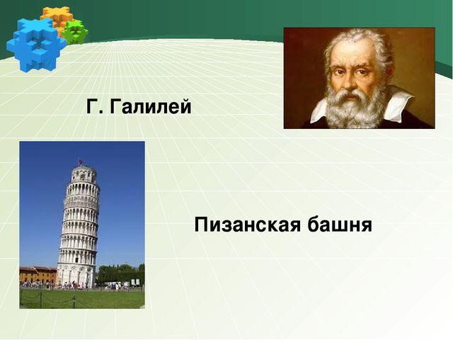 Г. Галилей Пизанская башня