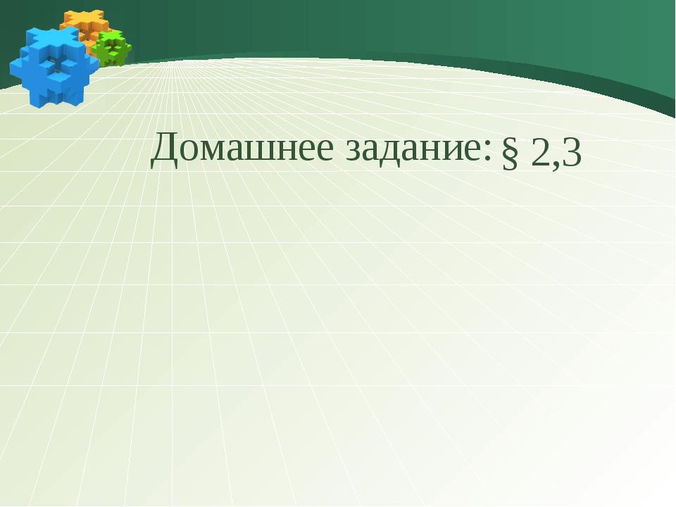 Домашнее задание: § 2,3