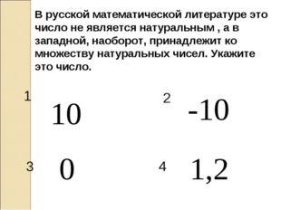 В русской математической литературе это число не является натуральным , а в з