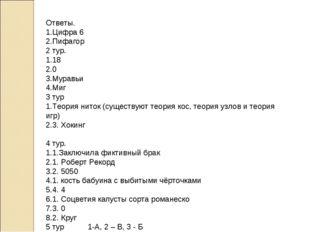 Ответы. Цифра 6 Пифагор 2 тур. 18 0 Муравьи Миг 3 тур Теория ниток (существую