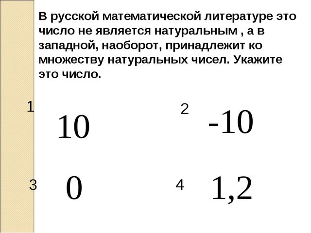 В русской математической литературе это число не является натуральным , а в з...