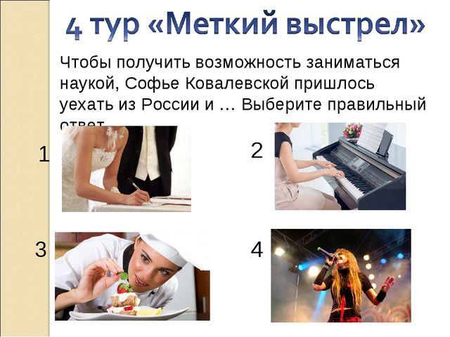 Чтобы получить возможность заниматься наукой, Софье Ковалевской пришлось уех...