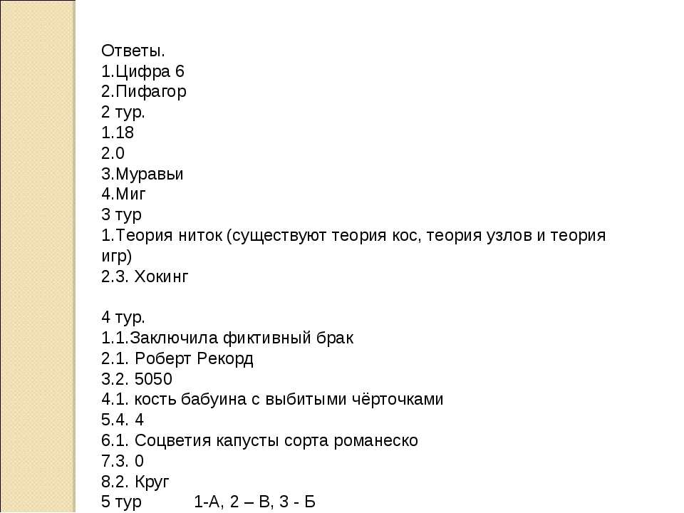 Ответы. Цифра 6 Пифагор 2 тур. 18 0 Муравьи Миг 3 тур Теория ниток (существую...