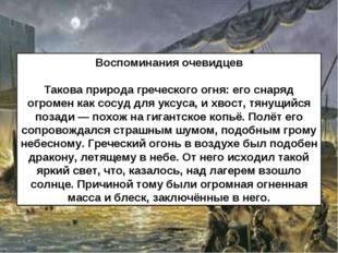 Воспоминания очевидцев Такова природа греческого огня: его снаряд огромен как