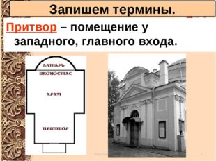 Запишем термины. Притвор – помещение у западного, главного входа.
