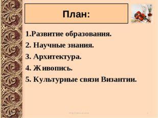 1.Развитие образования. 2. Научные знания. 3. Архитектура. 4. Живопись. 5. Ку