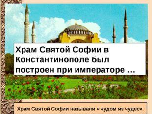 Храм Святой Софии называли « чудом из чудес». Храм Святой Софии в Константино